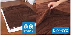 Chăn lông cừu Kyoryo Wb180