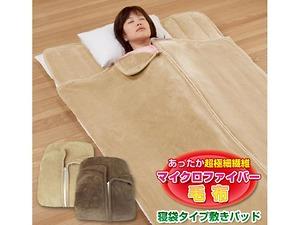 Túi ngủ lông cừu kyoryo